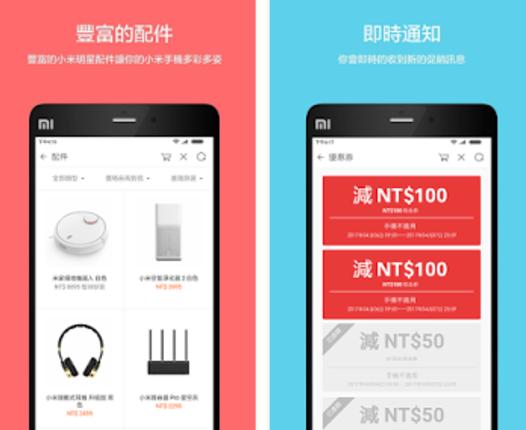 小米商城Android版