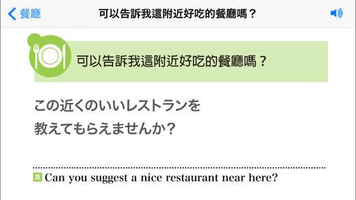 日本 旅遊會話一指搞定