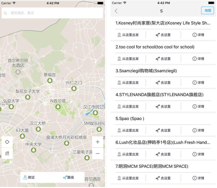 首爾中文離線地圖