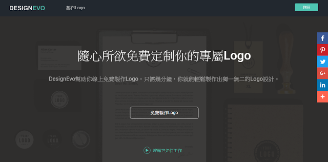 DesignEvo 線上Logo製作