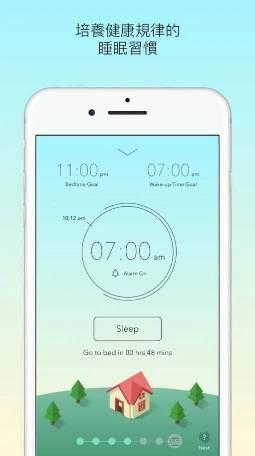 專屬睡眠小鎮「 SleepTown 」,管理作息戒掉睡前滑手機!
