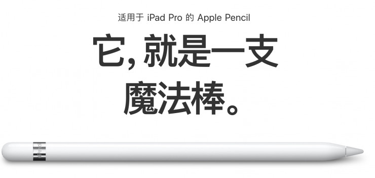 支持Apple Pencil
