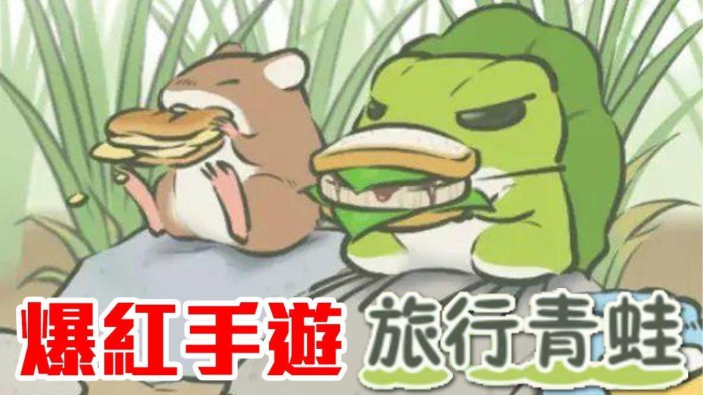 旅行青蛙 開發商 HIT-POINT宣布:即將推出中文版