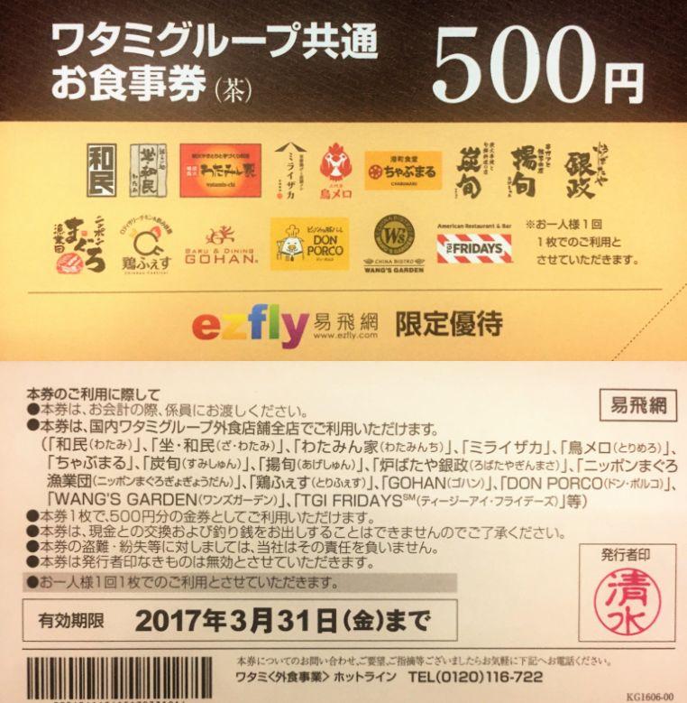 日本 和民餐券 抽獎